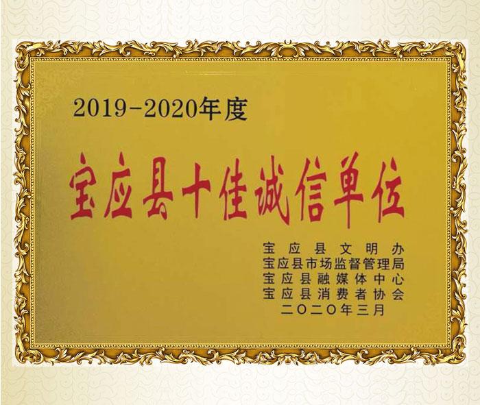 """宝应金源置业有限公司2019-2020年度荣获""""宝应县十佳诚信单位"""""""