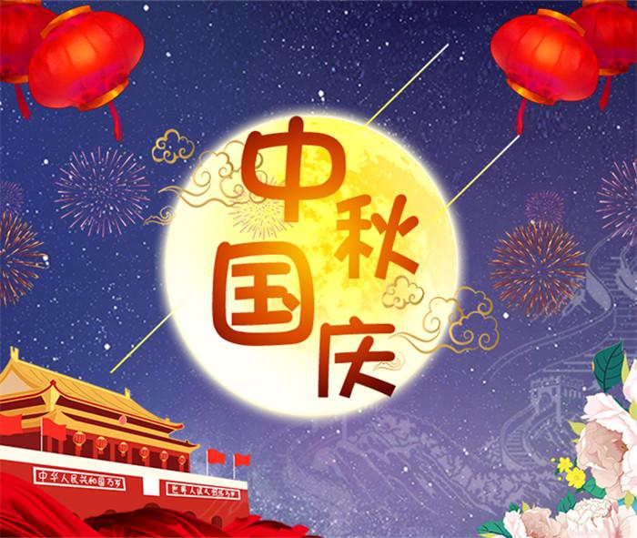 喜迎中秋,欢度国庆!祝大家双节快乐!