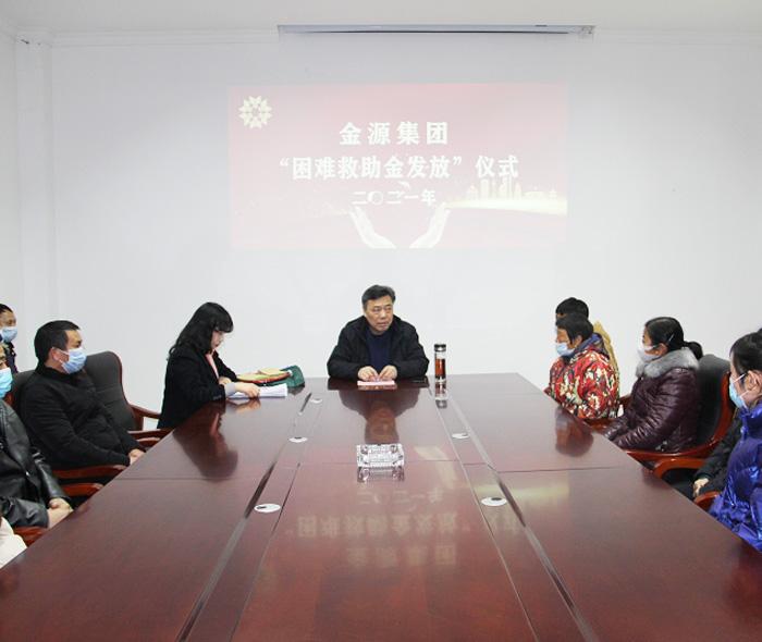 金源集团举行向困难业主及困难员工发放困难慰问金活动