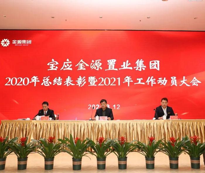 金源集团2020年总结表彰暨2021年工作动员大会
