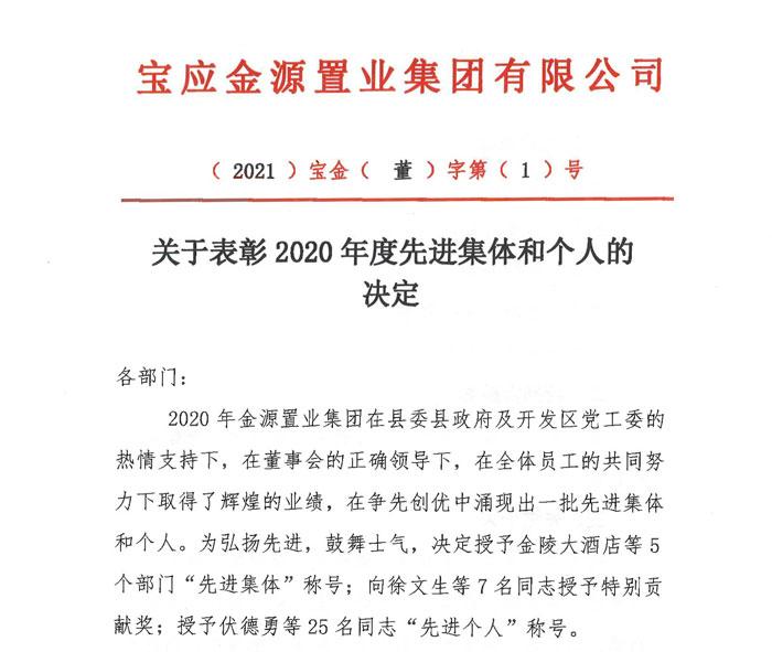 关于金源集团表彰2020年度先进集体和个人的决定