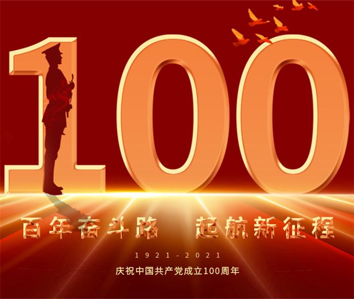 建党节 | 金源置业集团热烈庆祝中国共产党成立100周年!